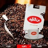 قهوه العميد من الاردن