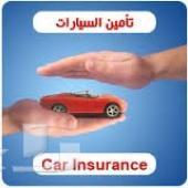 ارخص تامين سيارات ضد الغير ادخل وشوف