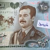 عملة صدام حسين فئة 25 دينار ب(25) ريال فقط
