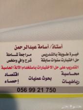 مدرس محاسبة واقتصاد بجدة جوال 0569921750