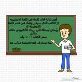 ((أهم ثلاثة آلاف كلمة في اللغة الانجليزية)) مع الترجمة والشرح والمقاطع الصوتية لنطق الكلمات
