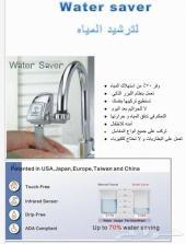 وفر في فاتورة المياه حساس ليزر