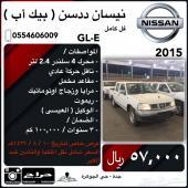 نيسان ددسن 2.4 GL-E . اصفار . 2015