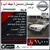 نيسان ددسن 2.4 GL-E . اصفار . 2016