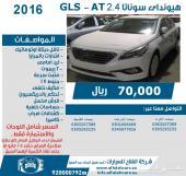 هيونداى سوناتا 2.4 GL - AT -جنوط17 موديل 2016