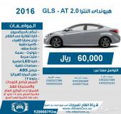 هيونداى النترا 2.0 GLS AT فل كامل موديل 2016