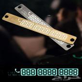 الحل لمواقف السيارات المؤقته بطاقة رقم الجوال