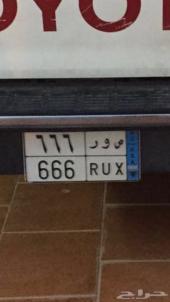 لوحة نقل مميزه للبيع ص و ر 666