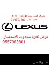 اجهزة ABS. lexus.  460جديد اصلى