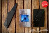السكين البطاقة ب10 ريال فقط