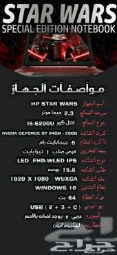 HP STAR WARS اصدار خاص للبدل بلاب توب شاشة 17