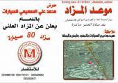مزاد علني معرض محمد علي السهيمي للسيارات