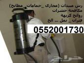 شركة مكافحة حشرات طائرة زاحفة 0556550274
