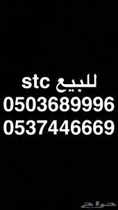 ارقام stc للبيع