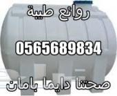 ارقام شركة غسيل خزانات بالمدينة المنورة0565689834روائع طيبة