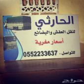 دينات للنقل من مكة الى جميع مدن المملكة