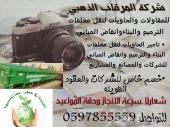 حاويات أنقاض الرياض0597859
