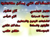 في رفحاء_ الهباس_الشعبة