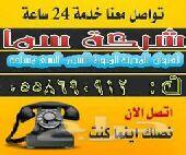 شركه ندا  لغسيل خزانات بالمدينه المنوره 0553327527 مع التعقيم