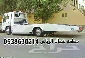 سطحه شمال الرياض لنقل السيارات0538630214