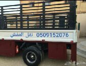 دينا نقل عفش داخل الرياض و خارجها 0509152076