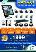 عرض خاص للمحلات التجاريه نظام مراقبة HD  كامل مع التركيب 1999 ريال 4 كاميرات وجهاز وهارد واسلاك