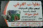 سطحه جده لنقل السيارات  0540589271 مكه.جده.الرياض.الدمام.الشرقيه