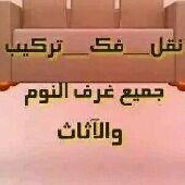 موسسه ابوعبدالله لنقل العفش مع الفك والتركيب والتوصيل داخل وخارج المملكه