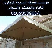 خيام  مظلات  سواتر  الاحساء  بيوت شعر  مظلات