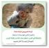 اكسب الآجر وانفع أخوانك المسلمين في سوريا