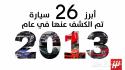 00 أبرز 26 سيارة تم الكشف عنها في عام 2013  00