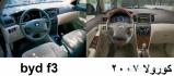 سيارات BYD الصينيه ..