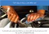 نصائح عامة للسيارات