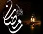 شهر الخير و البركة حل و مبارك ع الجميع يا رب