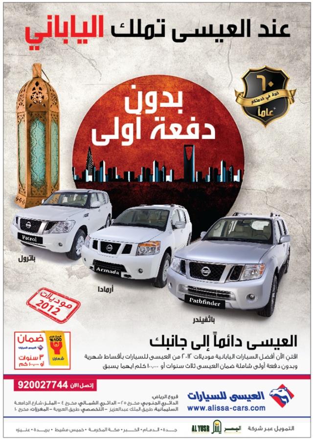 وكالة نيسان الرياض