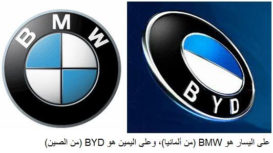f90dcdc84aa24 صور لشركات تنسخ وتسرق شعار شركات سيارات أخرى...