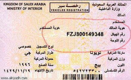 رقم الشاصي للسيارات السعودية