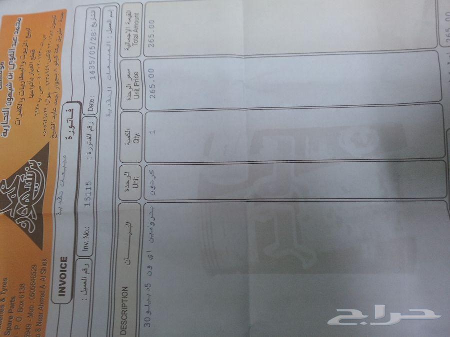 تويوتا - فرق اسعار الزيوت بالجمله وفالبناشر