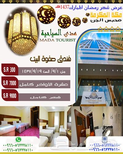 اسعار فندق صفوة البيت رمضان 56c311888b749.png