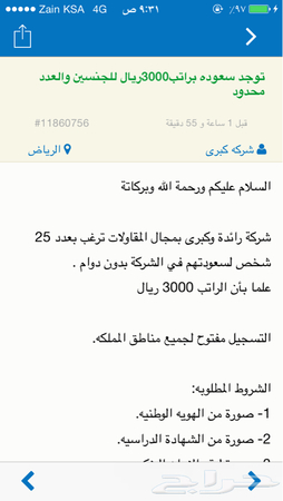 سعوده 4000 نصاب