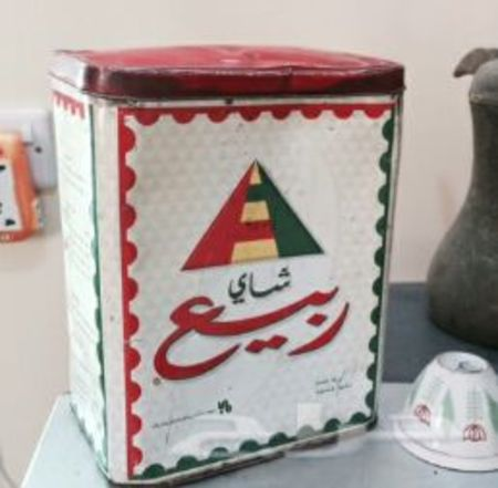 غير عادي فهد تصرف شاي ربيع علبه حديد Comertinsaat Com