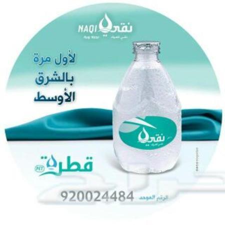 رقم مياه نقي الرياض