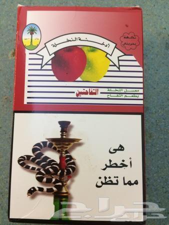 معسل تفاحتين نكهه بحريني ربع كيلو