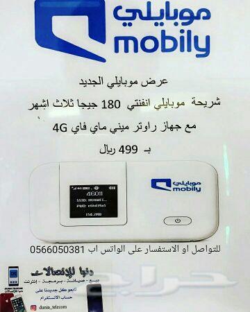 b728b449c حراج الأجهزة | شريحة بيانات موبايلي