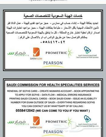خدمات الهيئة السعودية ممارس
