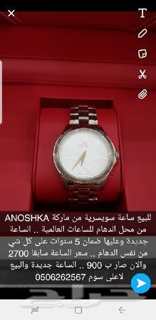 48e5368d6 للبيع ساعة سويسرية جديدة من ماركة Anoshka