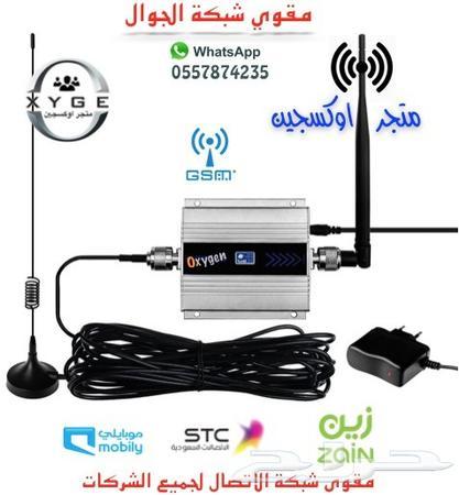 حراج الأجهزة مقوي شبكة الجوال زين و موبايلي و Stc