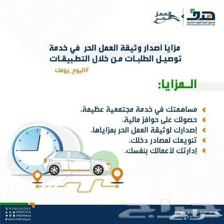 اصدار وثيقة العمل الحر لتوصيل الطلبات