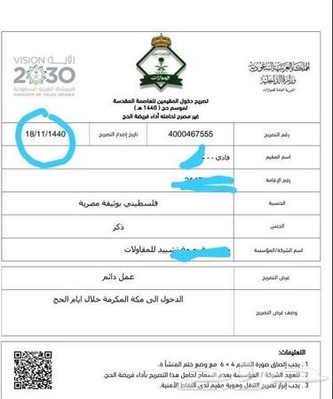 تصريح دخول مكة للمقيمين