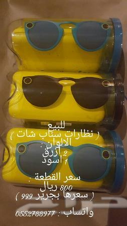 9aa7f1e6a نظارات سناب